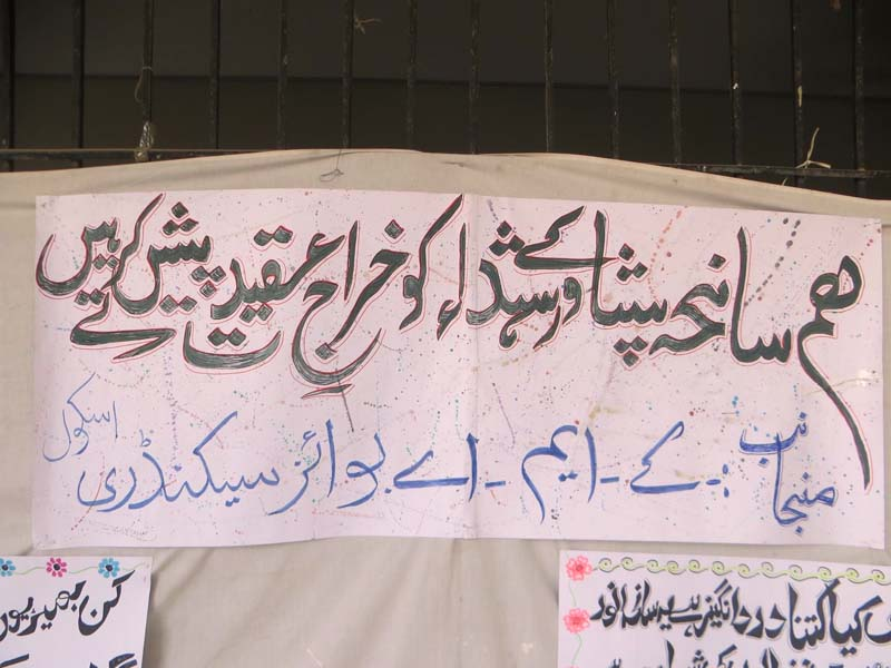 Homage to  martyrs of APSACS Peshawar ; KMA Boys Sec School