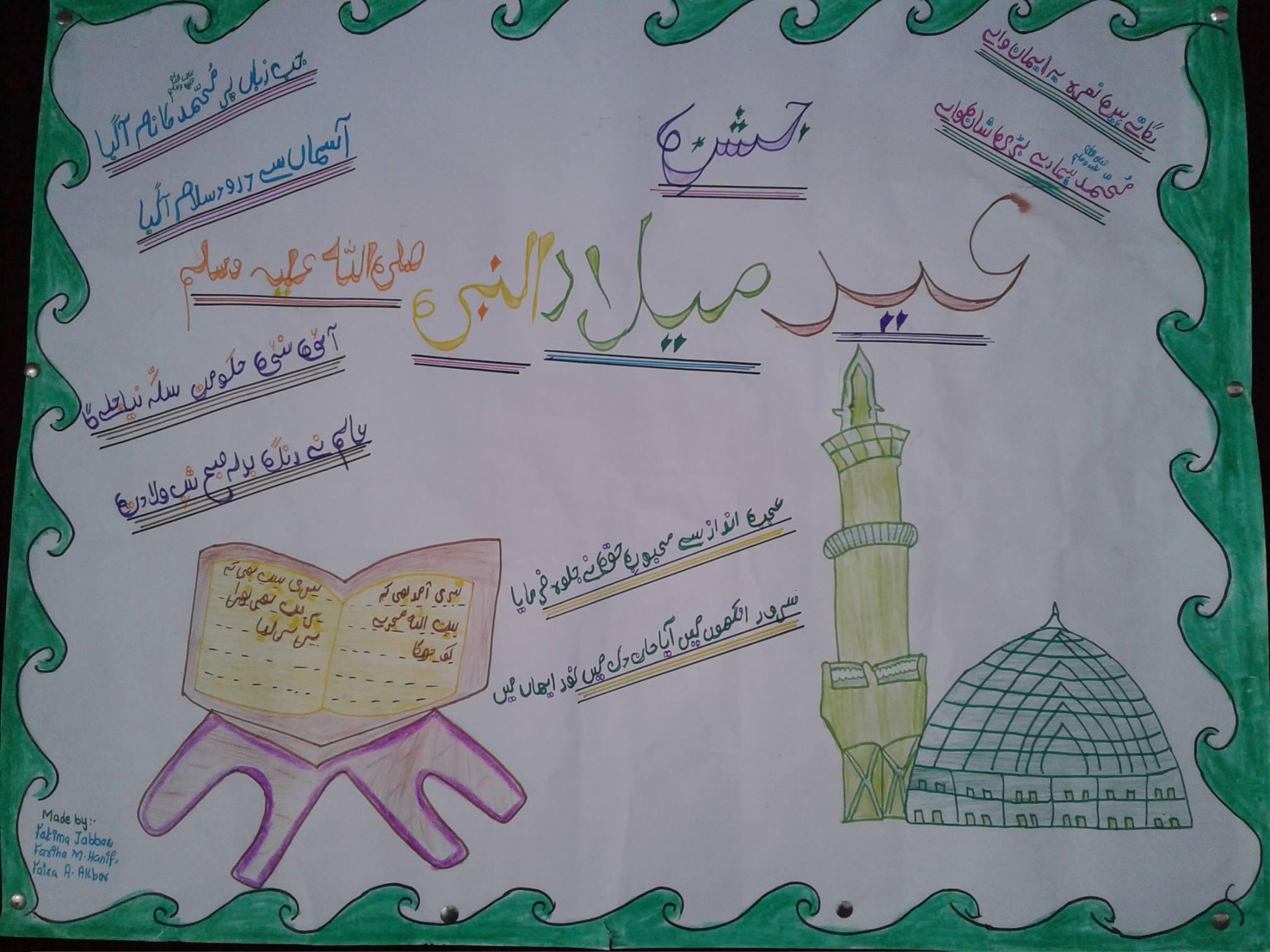 essay on eid-e-milad-un-nabi in urdu