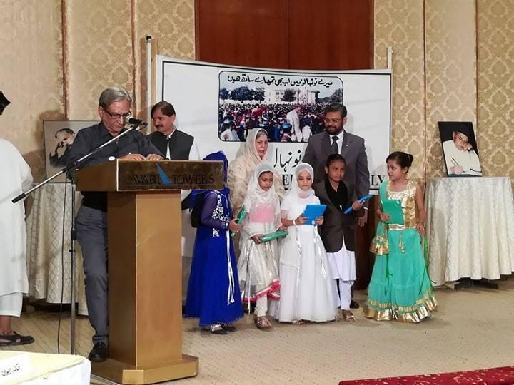 Hamdard Nonehal Assembly ; KMA Primary School